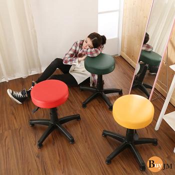 《BuyJM》皮面厚墊旋轉固定椅(紅色)