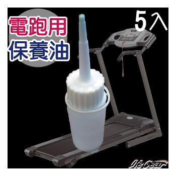 來福嘉LifeGear 跑步機專用保養油(矽油)(5入組)