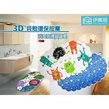 伊集思 3D貝殼環保按摩浴室防滑腳踏墊-1入(彩色怪獸)