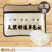 《魔法Baby》台灣製造天然舒適羊毛被(雙人)