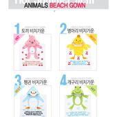 《蘿林嚴選》純棉毛巾可愛卡通造形斗蓬浴袍 4入(黃+綠+粉紅+藍)