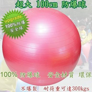 Sport-gym 100%防爆球~ 100cm超大顆 團體運動遊戲球 安全不爆裂(紅色)