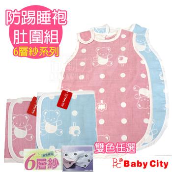 《娃娃城-Babycity》 六層紗寶寶居家睡衣組(睡袍+肚圍)(粉藍色)