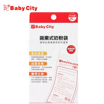 娃娃城BabyCity 拋棄型奶粉袋(25入)