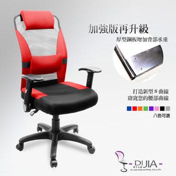 DIJIA 強化0059多功能透氣辦公椅/電腦椅-八色(紅色)