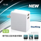 《starking》Starking 智慧型雙USB輸出 3.4A快速輕巧充電器(折疊式插頭)X1