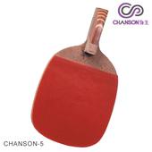《強生 CHANSON》5號桌球拍(ㄧ組兩支)