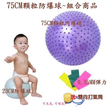 Sport-gym 100%防爆顆粒按摩球3件組(+彈力帶+23CM防爆球) 統合感覺觸覺球/韻律球/團體活動球 安全不爆裂(75cm防爆顆粒球-銀色)