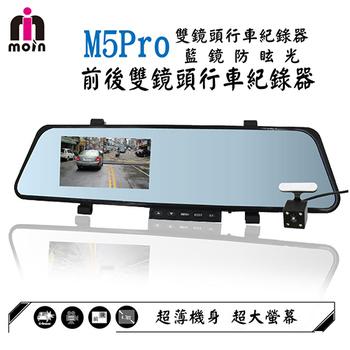 MOIN M5 Pro超薄 1080P高畫質雙鏡頭後照鏡式行車紀錄器