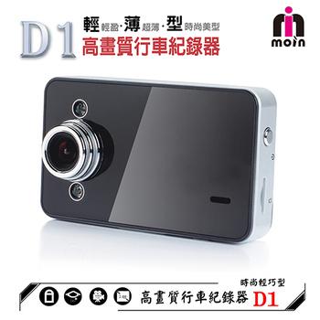 MOIN D1 HD高畫質國民必備行車紀錄器(贈8G記憶卡、1對3點煙器)