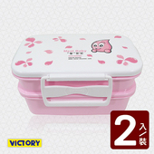 《VICTORY》雙層分隔便當盒-大(2入組)