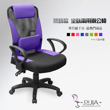 DIJIA辦公椅 POP高頂級辦公椅(紫)