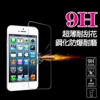《MOIN》IPHONE5 9H超薄耐磨防刮鋼化玻璃保護貼