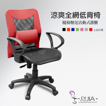 ★結帳現折★DIJIA 七彩全網辦公椅/電腦椅-七色(紅)