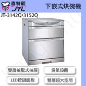 《喜特麗》JT-3142Q臭氧型45CM臭氧型ST筷架下嵌式烘碗機