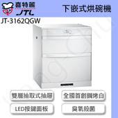 《喜特麗》JT-3162QGW冰晶白臭氧型60cm下崁式烘碗機