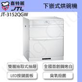 《喜特麗》JT-3152QGW冰晶白臭氧型50cm下崁式烘碗機