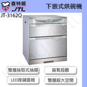 《喜特麗》JT-3162Q臭氧型60CM臭氧型ST筷架下嵌式烘碗機