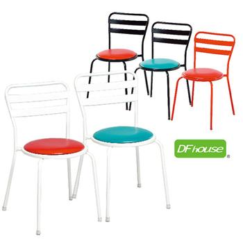 DFhouse 冰淇淋皮墊椅/洽談椅*五款可選*(全紅色)