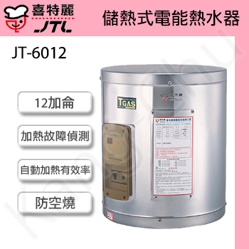 喜特麗 JT-6012儲存式12加崙電熱水器《掛壁式標準型》