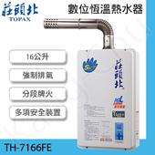 TH-7166FE 數位恆溫16L強制排氣型熱水器