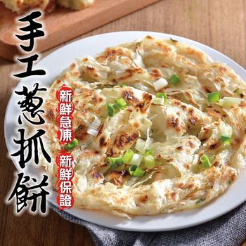 OEC蔥媽媽 自製豬油-手工蔥抓餅(5片)(700g/包)