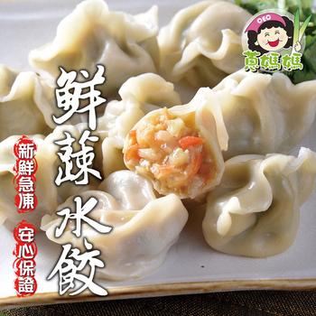 OEC蔥媽媽 爆汁鮮蔬素食水餃(約60粒)(1080±30g/包)