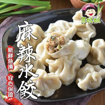 OEC蔥媽媽 爆汁麻辣豬肉水餃(約50粒)(1000±30g/包)