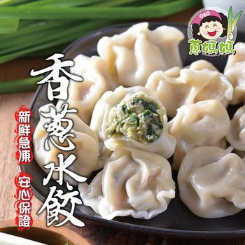 OEC蔥媽媽 爆汁香蔥豬肉水餃(約50粒)(1000±30g/包)