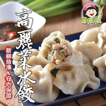 OEC蔥媽媽 爆汁高麗菜豬肉水餃(約50粒)(1000±30g/包)