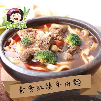 OEC蔥媽媽 素食紅燒牛肉刀削麵(750g*2包/組,共一組)