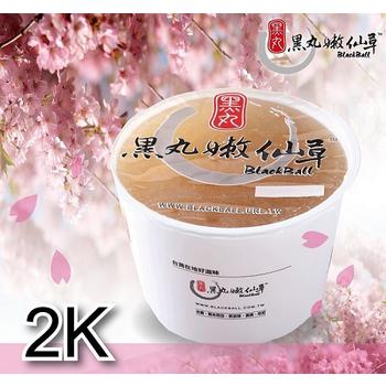 黑丸嫩仙草 嫩愛玉(2公斤±5%/盒)
