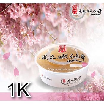 黑丸嫩仙草 嫩愛玉(1公斤±5%)