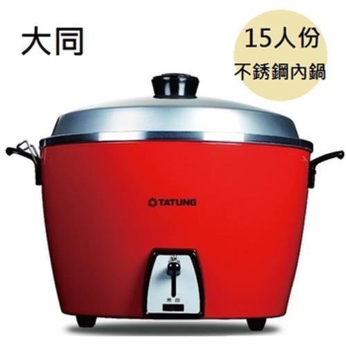 大同 15人份不鏽鋼內鍋多功能電鍋 紅色TAC-15L-SR