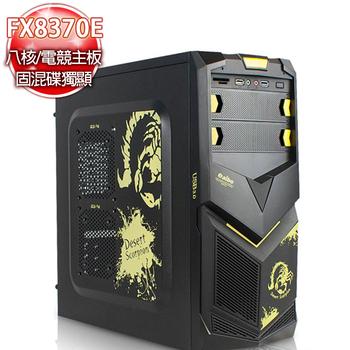 微星電競平台 【血花之刑】AMD FX八核 970電競主板 獨顯750 2G 大容量固混碟電競機