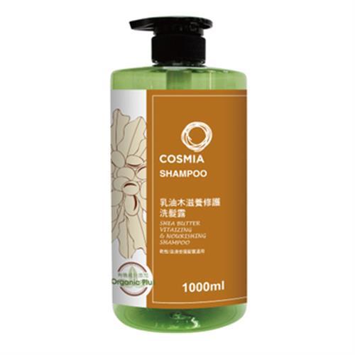 COSMIA 乳油木滋養修護洗髮露(1000ml/瓶)