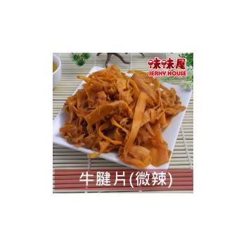 味味屋肉干 牛腱片/微辣(120g/袋)