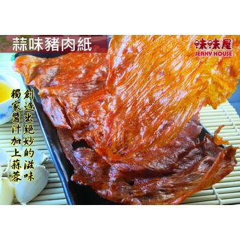 味味屋肉干 蒜味肉紙(90g/袋)