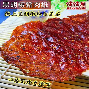 味味屋肉干 黑胡椒豬肉紙(90g±5% /袋)