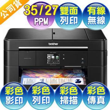 兄弟 brother MFC-J2320 Ink Benefit A3無線多功能彩色噴墨複合機