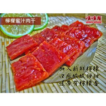 味味屋肉干 檸檬蜜汁豬肉干(120g/袋)