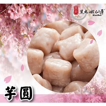 黑丸嫩仙草 黑丸配料-生芋圓(300公克)