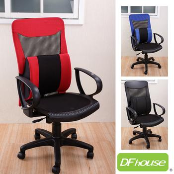 DFhouse 安格斯大腰枕電腦椅(三色可選)(藍色)