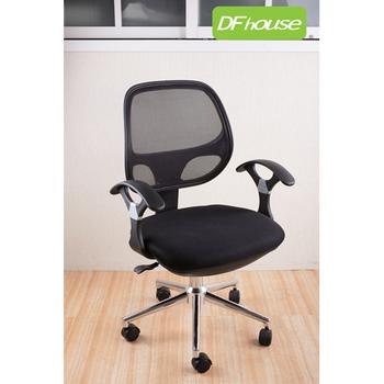 ★結帳現折★DFhouse 尼格利陀人體工學椅◆透氣網布◆(黑色)