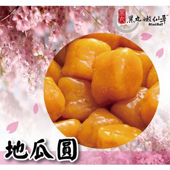 黑丸嫩仙草 黑丸配料-地瓜圓(400g±5%)