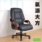《DFhouse》凱薩高背皮面主管椅(如圖示)