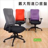 《DFhouse》愛德華舒適高背辦公椅(3色可選)(紫色)
