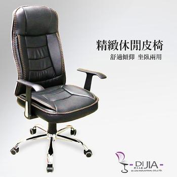 ★結帳現折★DIJIA B260皮椅辦公椅/電腦椅-(黑皮)
