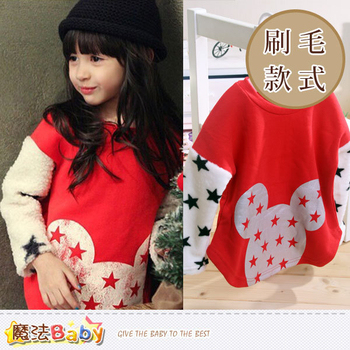 魔法Baby 女童裝 厚款刷毛保暖女童上衣 ~k38538(11)