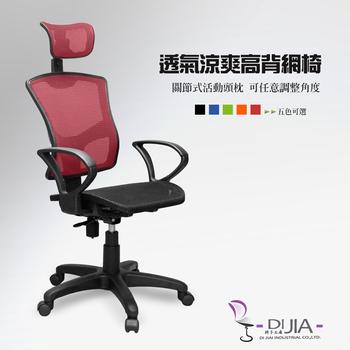 DIJIA 亞曼達全網辦公椅/電腦椅-五色任選(紅)